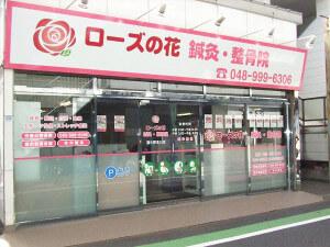 ローズの花 鍼灸・整骨院 蒲生駅東口店景観